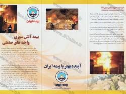 بیمه آتش سوزی واحدهای صنعتی 1