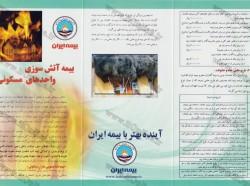بیمه آتش سوزی واحدهای مسکونی 1
