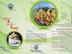 بیمه کودکان و نوجوانان 1