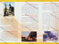 بیمه آتش سوزی واحدهای صنعتی 2